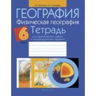 Книга «География. 6 класс. Тетрадь для практических работ и индивидуальных».