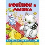 «Котёнок и мышка» серия «Читаем по слогам».