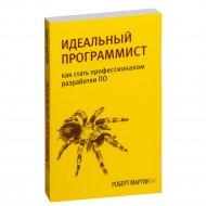 Книга «Идеальный программист. Как стать профессионалом разработки ПО».