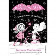 Книга «Путешествие по звёздам».