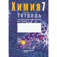 Книга «Химия. 7 класс. Тетрадь для практических работ».