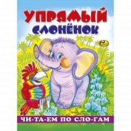 «Упрямый слонёнок» серия «Читаем по слогам».