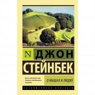 Книга «О мышах и людях. Жемчужина» Дж. Стейнбек.