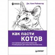 Книга «Как пасти котов. Наставление для программистов, руководящих».