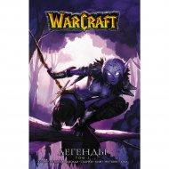 Книга «Warcraft. Легенды. Том 2».