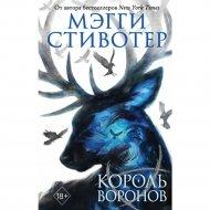 Книга «Король воронов».