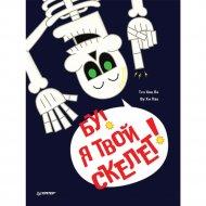Книга «Бу! Я твой скелет!».