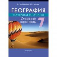 Книга «География. 7 класс. Опорные конспекты».