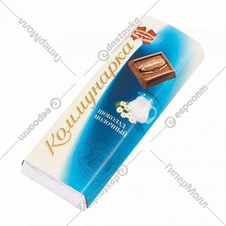Шоколад «Коммунарка» молочный, 20 г.