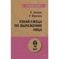Книга «Узнай лжеца по выражению лица» #экопокет.
