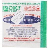 Удобрение «Фитоспорин» универсальное, 10 г.