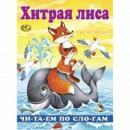 «Хитрая лиса» серия «Читаем по слогам».