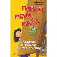 Книга «Пойми меня, мама. Главные проблемы воспитания малышей».