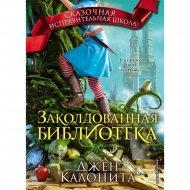 Книга «Заколдованная библиотека».