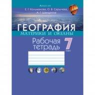 Книга «География. 7 класс. Рабочая тетрадь».