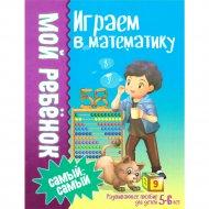 Книга «Играем в математику».