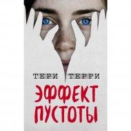 Книга «Эффект пустоты».