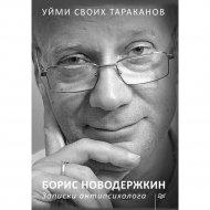 Книга «Уйми своих тараканов. Записки антипсихолога».