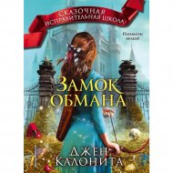 Книга «Замок обмана».