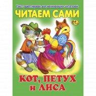 «Кот, петух и лиса» серия «Читаем сами».