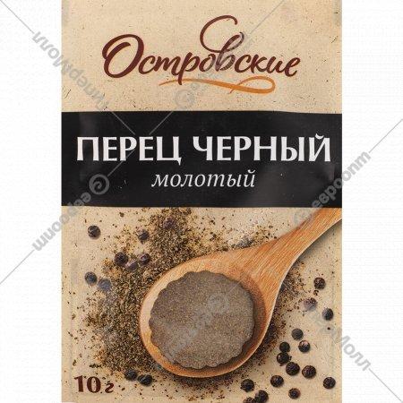 Перец черный «Островские» молотый, 10 г