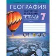 Книга «География. 7 класс. Тетрадь для практических работ +самостоятельные».