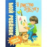 Прописи «Мой ребенок самый-самый. 5-6 лет. Я рисую азбуку».