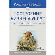Книга «Построение бизнеса услуг: с нуля до доминирования на рынке».