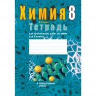 Книга «Химия. 8 класс. Тетрадь для практических работ».