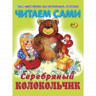 «Серебряный колокольчик» серия «Читаем сами».