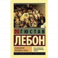 Книга «Психология народов и масс» Г. Лебон.