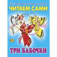 «Три бабочки» серия «Читаем сами».
