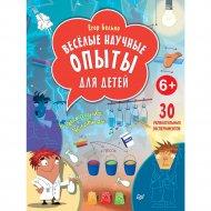 Книга «Весёлые научные опыты для детей. 30 экспериментов дома 6+».