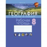Книга «География. 8 класс. Рабочая тетрадь».