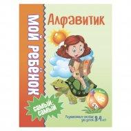 Книга «Мой ребенок самый-самый» 3-4 года.
