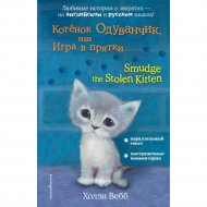 Книга «Котёнок Одуванчик, или Игра в прятки».