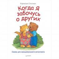 Книга «Когда я забочусь о других. Полезные сказки».