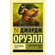 Книга «Скотный двор. Эссе» Дж. Оруэлл.