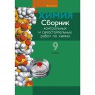 Книга «Химия. 9 класс. Сборник контрольных и самостоятельных работ».