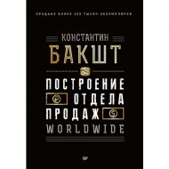Книга «Построение отдела продаж. WORLDWIDE».