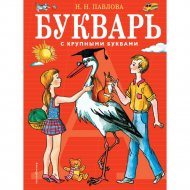 Книга «Букварь с крупными буквами» Н.Н. Павлова.