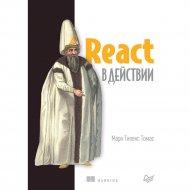 Книга «React в действии».