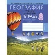 Книга «География. 8 класс. Тетрадь для практических и самостоят работ».
