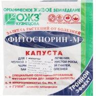 Удобрение «Фитоспорин» капуста, 10 г.