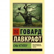 Книга «Сны Ктулху» Г.Лавкрафт.