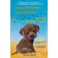 Книга «Щенок Кнопочка, или Умная малышка».