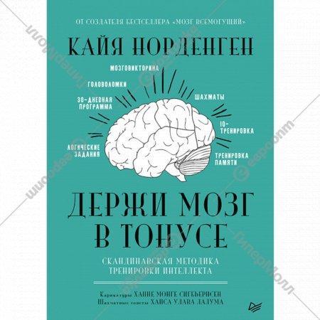 Книга «Держи мозг в тонусе.Скандинавский метод тренировки интеллекта».
