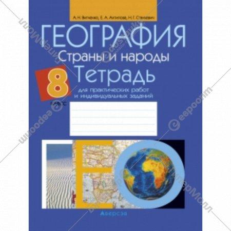 Книга «География. 8 класс. Тетрадь для практических и индивидульных».