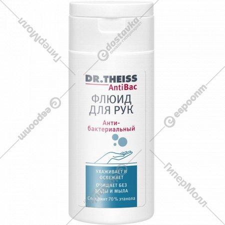 Флюид для рук «Dr.Theiss» антибактериальный, 100 мл.
