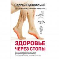 Книга «Здоровье через стопы».
